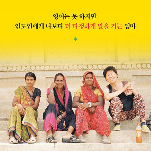 인도여행-카드뉴스_09.jpg