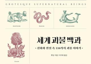 [세계 괴물 백과] 신화와 전설 속 110가지 괴물 이야기   YES24 채널예스