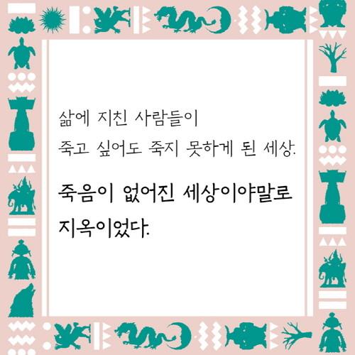 신화의 언어_카드뉴스 SNS 710X710_5.jpg