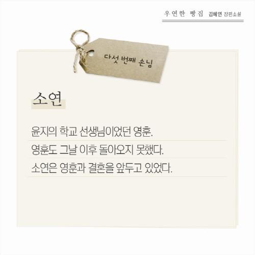 카드뉴스_우연한빵집(10).jpg