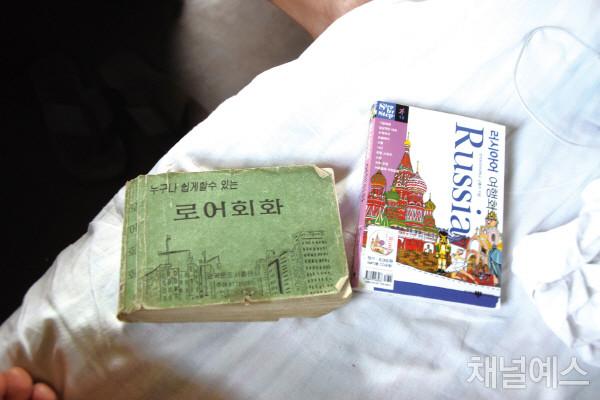 남과-북에서-나온-러시아어-회화책.jpg