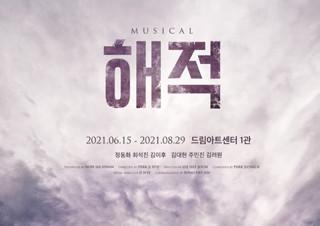 '해적'이 더 강력하게 돌아왔다! 뮤지컬 <해적> 캐스팅 공개   YES24 채널예스