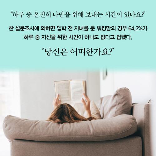워킹맘_카드뉴스012.jpg