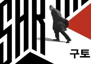 [구토] 20세기 프랑스의 대표적 지성, 사르트르 사상의 출발점 | YES24 채널예스