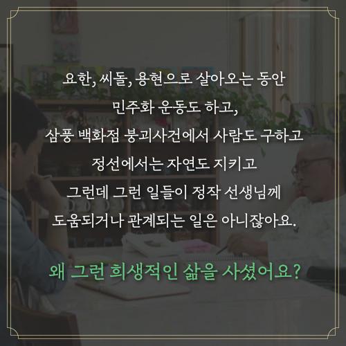 예스_요한씨돌용현_500x500_12.jpg