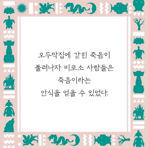 신화의 언어_카드뉴스 SNS 710X710_6.jpg