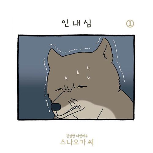 친절한티벳여우_02_예스.jpg