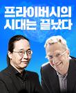 『포스트 프라이버시 경제』 단독 저자 방한 강연회