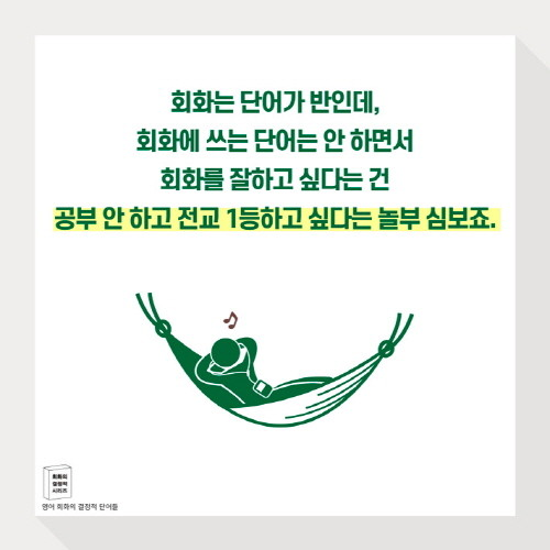 영어회화의-결정적단어들_카드뉴스(예스)4.jpg