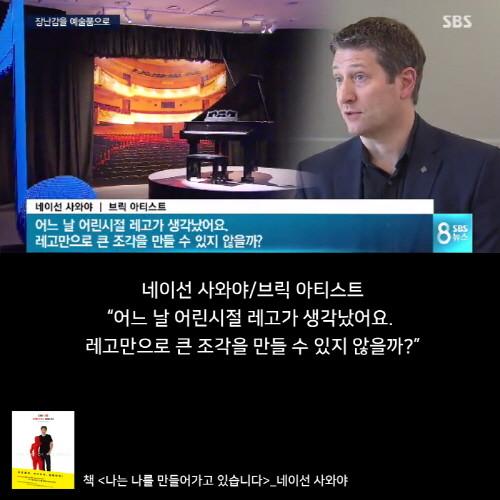 네이선사와야_SBS_카드뉴스(8).jpg