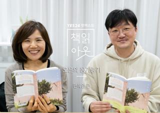 [책읽아웃] 아주 미약한 여진 같은 이야기 (G. 편혜영 작가)   | YES24 채널예스
