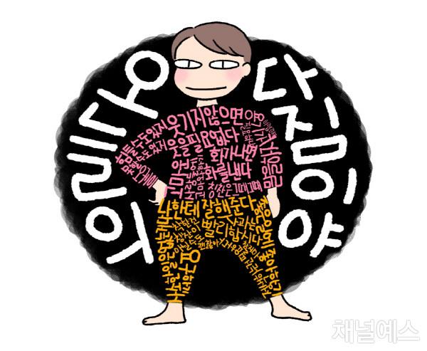 신예희의-프리랜서-생존기_18회-그림.jpg