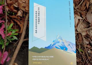산 속 교사, 히말라야 산군 가장 높은 곳을 오르다 | YES24 채널예스