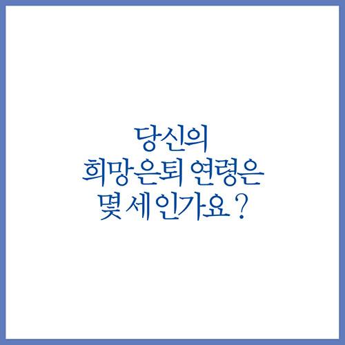 예스24카드뉴스_반퇴의정석_1.jpg