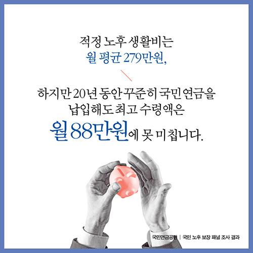 예스24카드뉴스_반퇴의정석_6.jpg
