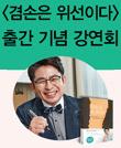 『겸손은 위선이다』 박종진 앵커 강연회