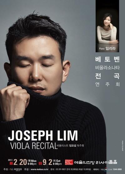 0220임요섭비올라독주회_poster2.jpg