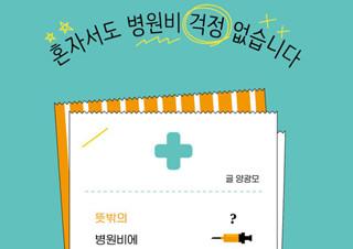 [혼자서도 병원비 걱정 없습니다] 건강관리와 의료비용 가이드 | YES24 채널예스