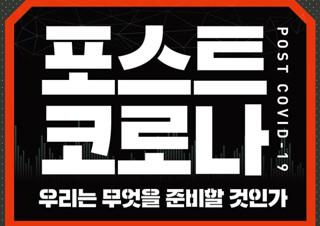 [포스트 코로나] 무엇보다 변화의 깊이와 속도에 압도되지 마라! | YES24 문화웹진 채널예스