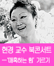『서울, 뉴욕, 킬리만자로 그리고 서울』 북콘서트