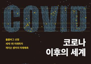 팬데믹 시대, '코로나19' 키워드 도서 출간 줄이어 | YES24 채널예스