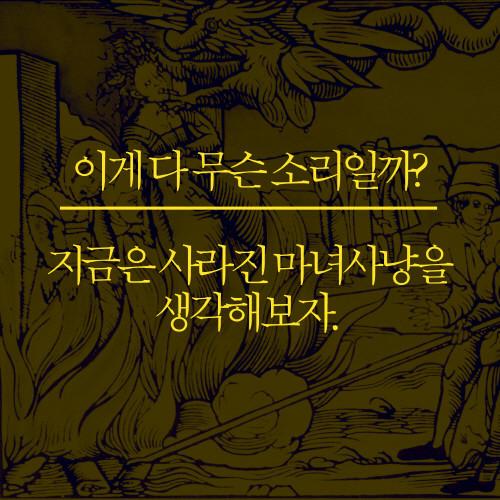 과학같은소리하네_카드뉴스_예스_500x500_05.jpg