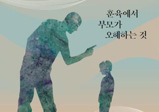 [이수련의 엇갈린 관계] 훈육에서 부모가 오해하는 것 | YES24 채널예스