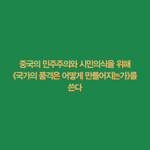 국가의품격-카드뉴스800-8002.jpg