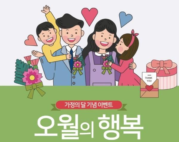 예스24_가정의 달 이벤트.jpg