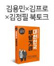 『대한민국 부당거래』 김용민X김프로X김정필 북토크