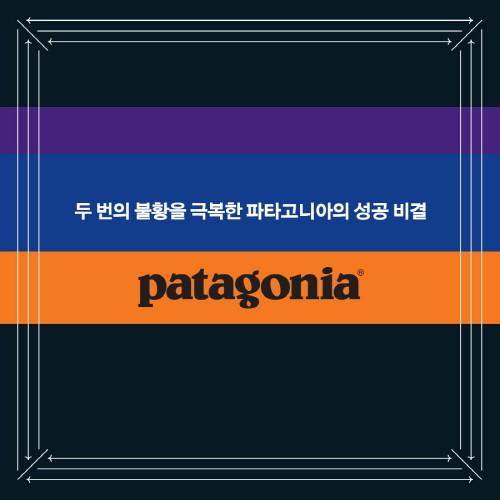 파타고니아-카드뉴스01.jpg