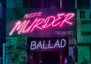 뮤지컬 <머더 발라드> 프리뷰 티켓오픈 2분 만에 전석 매진!  | YES24 채널예스