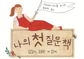 [나의 첫 질문 책 ]  있잖아, 궁금한 게 있어! | YES24 채널예스