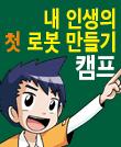 YES24 여름방학 특강 : 내일은 로봇왕 강연회