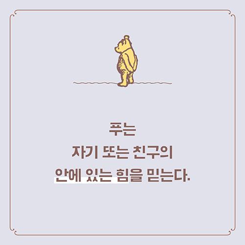 곰돌이푸인생의맛_카드뉴스_500x500_13.jpg