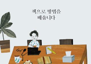 [수신지가 사랑에 빠진 그림책] 책으로 방법을 배웁니다 | YES24 채널예스