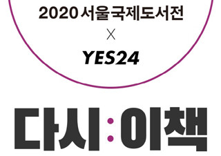 예스24, 2020 서울국제도서전 응원 위한 특별 기획전 진행 | YES24 채널예스