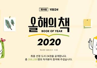 예스24, 독자들이 직접 뽑은 '2020 올해의 책' 발표   YES24 채널예스