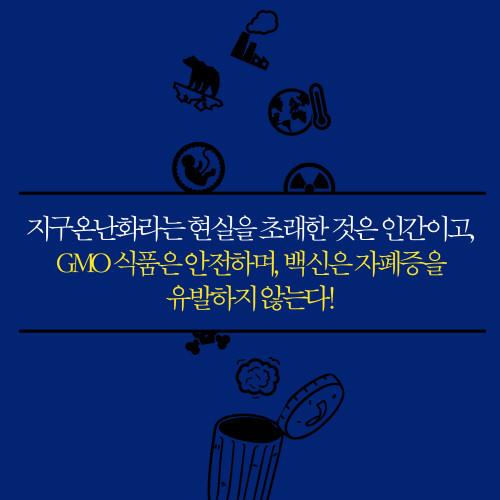 과학같은소리하네_카드뉴스_예스_500x500_09.jpg