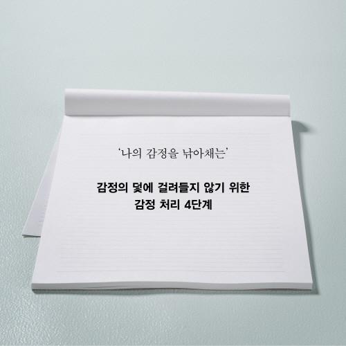 감정이라는무기_카드뉴스007.jpg
