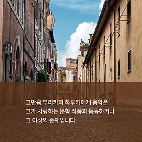 크기변환_하루키-카드뉴스-8.jpg