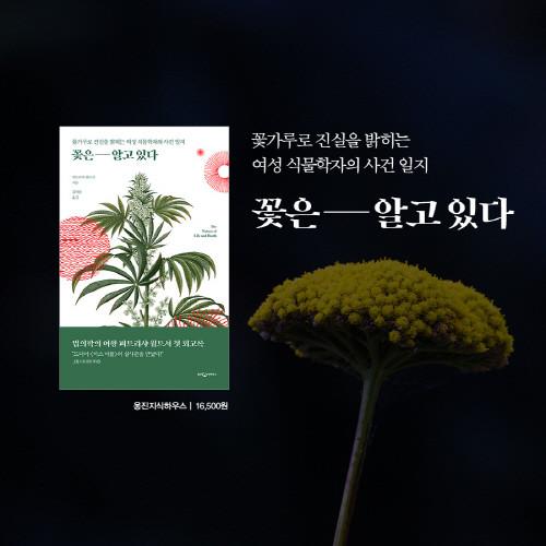 꽃은알고있다_카드뉴스19.jpg