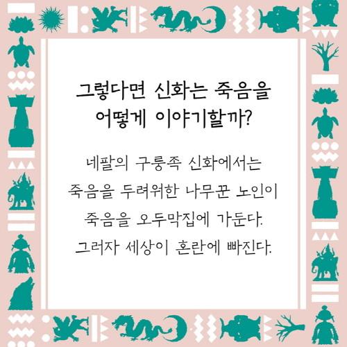 신화의 언어_카드뉴스 SNS 710X710_3.jpg