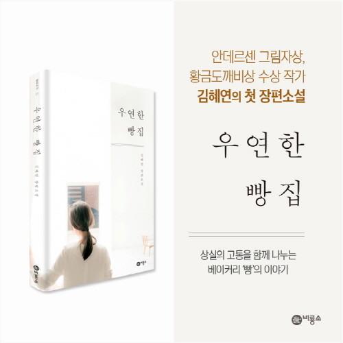 카드뉴스_우연한빵집(14).jpg
