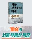 『서울 부동산의 미래』 빠숑 저자 강연회