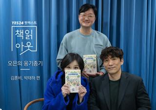 [책읽아웃] 거실에 화이트보드가 있었어요 (G. 김혼비, 박태하 작가)   | YES24 채널예스