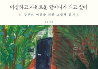 [김하나의 추천사] 사랑을 해본 당신이라면 | YES24 채널예스
