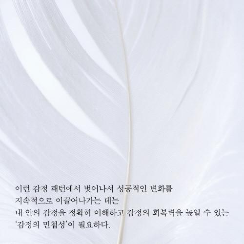 감정이라는무기_카드뉴스003.jpg