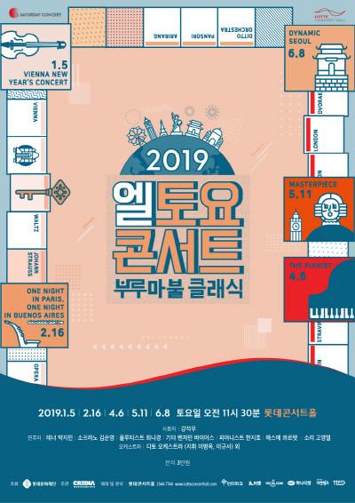 2019-엘토요콘서트_181113_최종.jpg