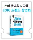『2018 대한민국 트렌드』  저자 강연회